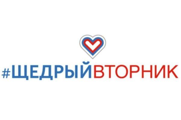 Акция #ЩедрыйВторник пройдет в России 28 ноября