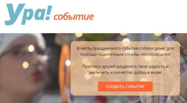 «Милосердие» запустило сайт для благотворительных сборов во время личных праздников