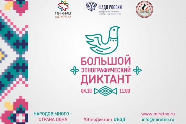 Жители России и СНГ написали Большой этнографический диктант