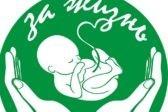 Более миллиона россиян выступили в защиту детей до рождения