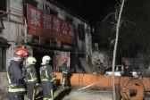 Пожар в Пекине: 19 погибших, 8 пострадавших