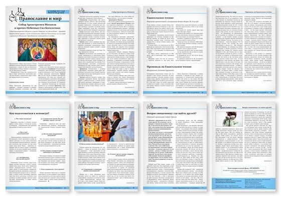 Православная стенгазета № 46 (413)