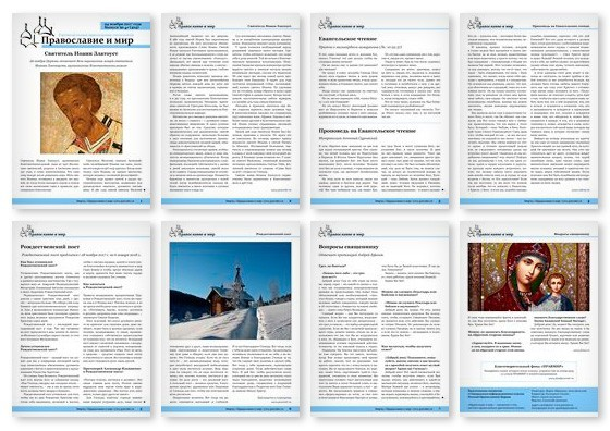 http://media.pravmir.ru/gazeta/24_11_2017.pdf