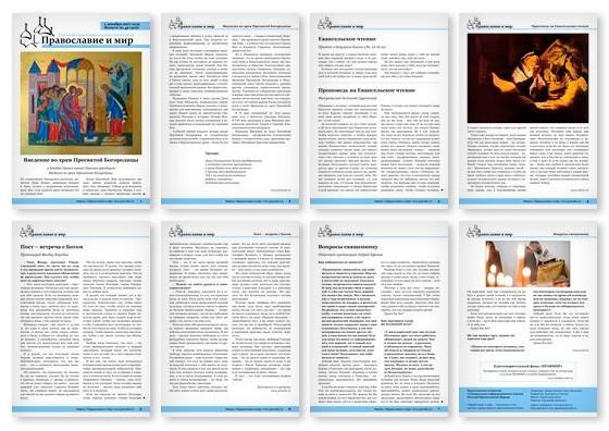 Православная стенгазета № 48 (415)