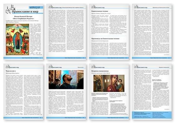 http://media.pravmir.ru/gazeta/03_11_2017.pdf