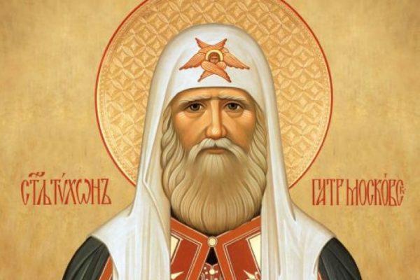 Церковь вспоминает избрание на патриарший престол святителя Тихона