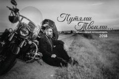 Православные байкеры выпустили благотворительный мотокалендарь