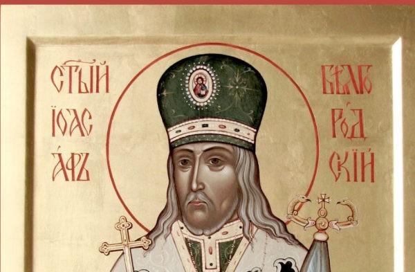 Церковь празднует день памяти святителя Иоасафа Белгородского.