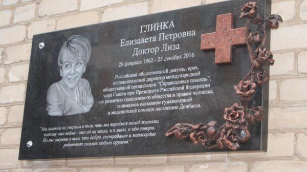 В донбасской больнице открыта мемориальная доска в память о Докторе Лизе