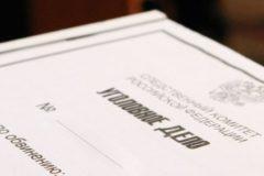 В Курске расследуют дело о насилии над воспитанницами дома-интерната