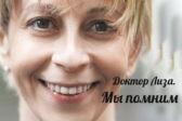 Татьяна Константинова: Лиза открыла мне мир, наполненный смыслом