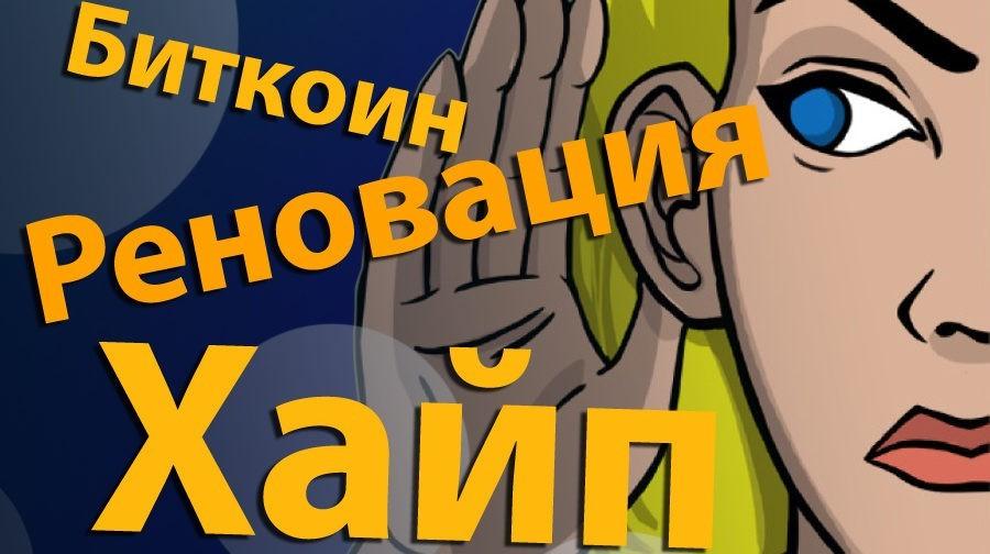 """Хайп о реновации: почему в """"Слове года"""" побеждает иностранщина"""