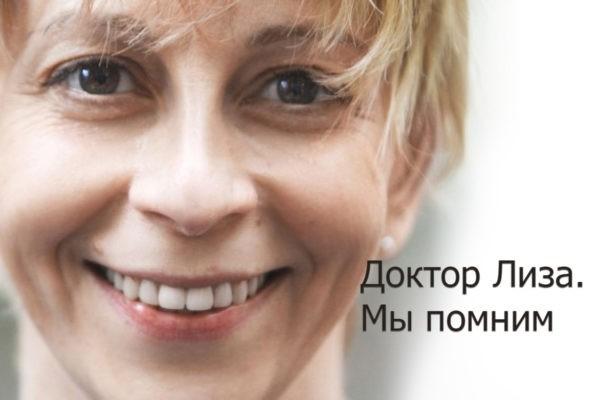 Ольга Журавская: С Лизой мы дружили, как дружат девочки