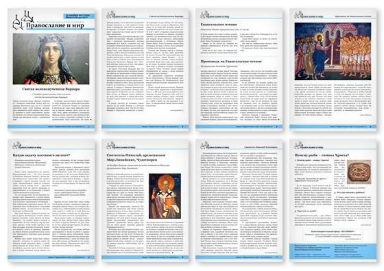 Православная стенгазета № 50 (417)
