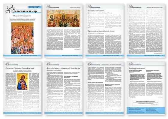 Православная стенгазета № 51 (418)