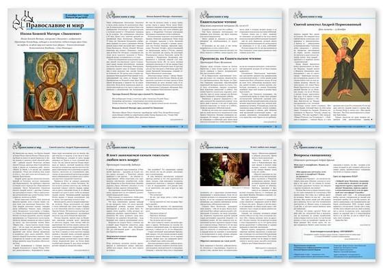 Православная стенгазета № 49 (416)