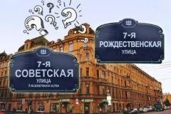 И Рождественская, и Советская – зачем российским улицам таблички-дубликаты