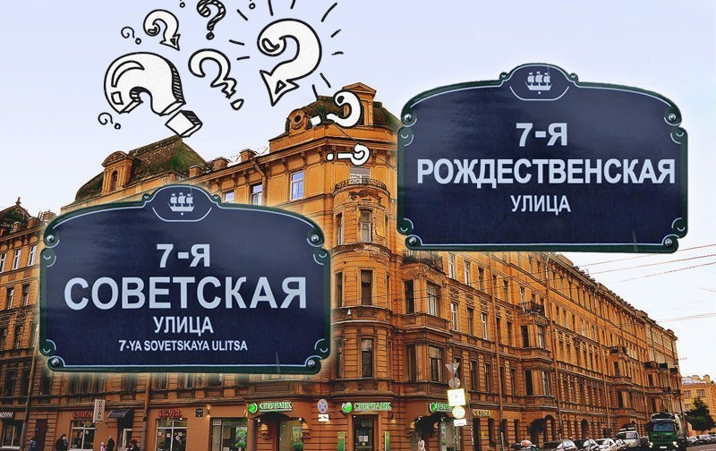 И Рождественская, и Советская — зачем российским улицам таблички-дубликаты