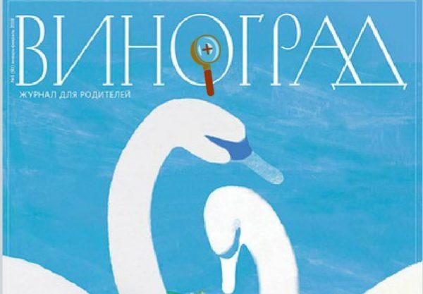 Вышел первый в 2018 году номер журнала для родителей «Виноград»