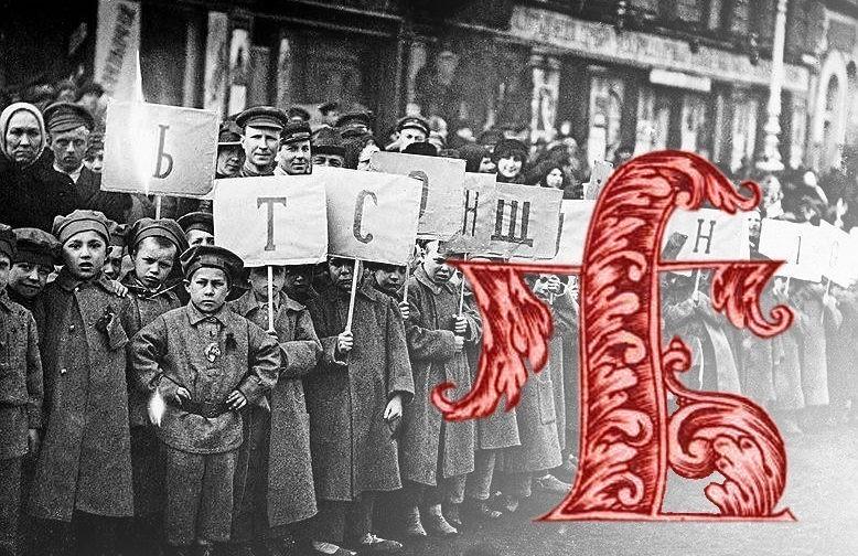 Как исчезли из языка ять, ер и фита: 5 вопросов о реформе орфографии