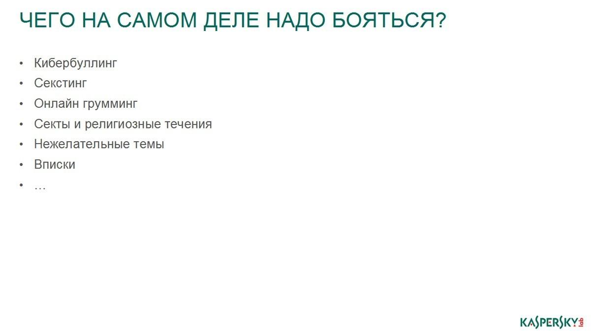 знакомства в интернете православие