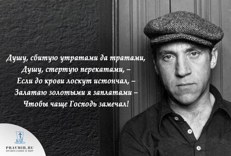 Владимир высоцкий картинки цитаты