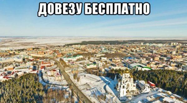 Жители Ханты-Мансийска бесплатно подвозят друг друга в сильный мороз