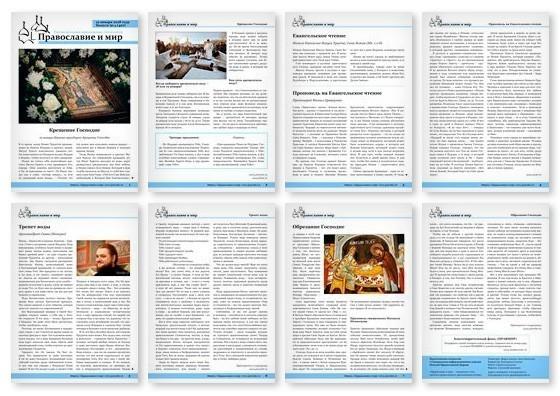 Православная стенгазета № 2 (421)
