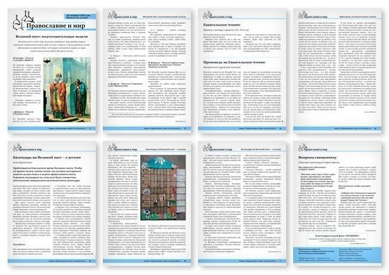 Православная стенгазета № 4 (423)
