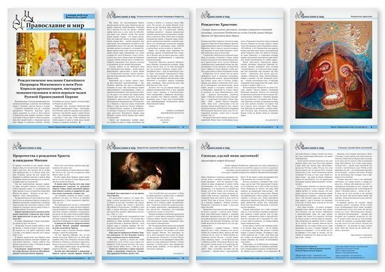 Православная стенгазета № 1 (420)