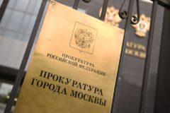 Прокуратура просит об отмене приговора гематологу Елене Мисюриной