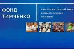 Фонд Тимченко поддержит занимающиеся семейным устройством организации