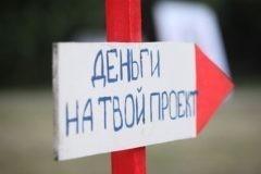 Стартовал прием заявок от НКО на президентские гранты