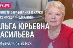 Глава Минобрнауки ответит на вопросы о ЕГЭ  в прямом эфире соцсети «ВКонтакте»