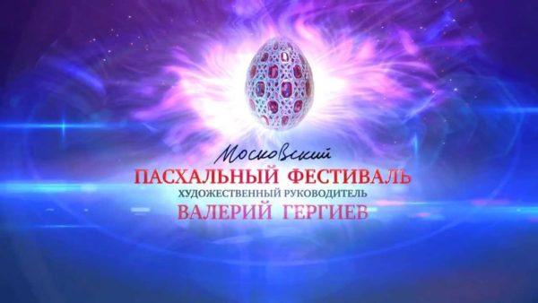 В рамках Пасхального фестиваля пройдет около 30 благотворительных концертов