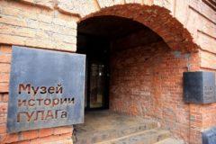 Музей истории ГУЛАГа поможет найти информацию о жертвах репрессий