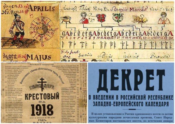 """""""Новому стилю"""" в России – 100 лет"""