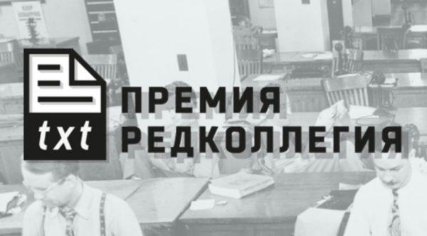 Лауреатом премии «Редколлегия» стала корреспондент «Правмира» Катерина Гордеева