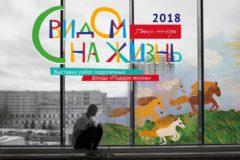 В Москве пройдет выставка творчества детей с онкологией