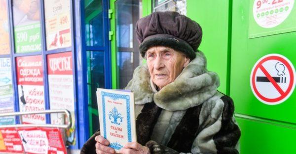 Уральская пенсионерка  продает на улице свои сказки ради издания в память о дочери