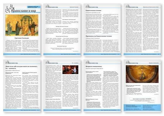 Православная стенгазета № 6 (425)