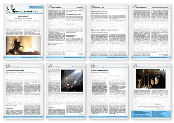 Православная стенгазета № 7 (426)