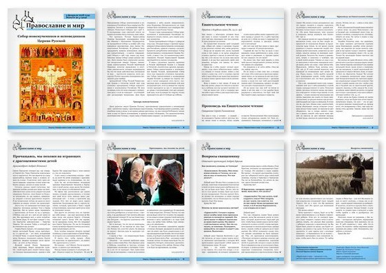 Православная стенгазета № 5 (424)