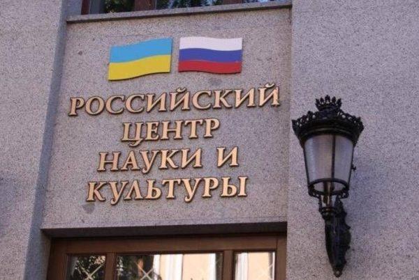 МИД России направило Украине ноту протеста из-за погрома в российском центре культуры