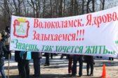 """Бригада """"узких"""" медспециалистов останется в Волоколамске до урегулирования…"""