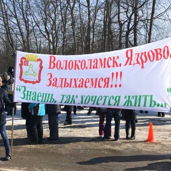 Спецбригада областных врачей останется в Волоколамске до урегулирования ситуации с полигоном «Ядрово»