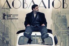 Создатели фильма «Довлатов» поддержат финансово молодых писателей