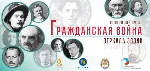 Запущен проект об ученых, писателях и философах Гражданской войны