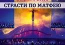 6000 посетителей концерта митрополита Илариона помолятся вместе о жертвах трагедии в Кемерово