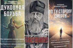 Новосибирская епархия запретила распространение публикаций протоиерея Владимира Головина